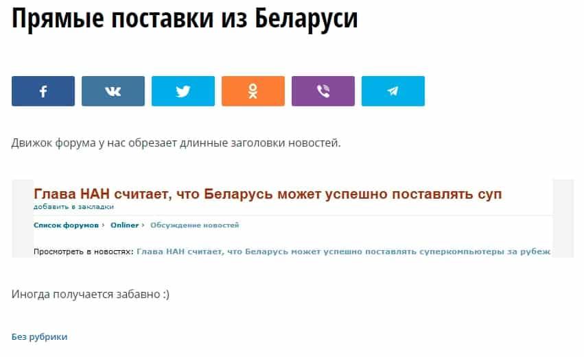 Прямые поставки из Беларуси