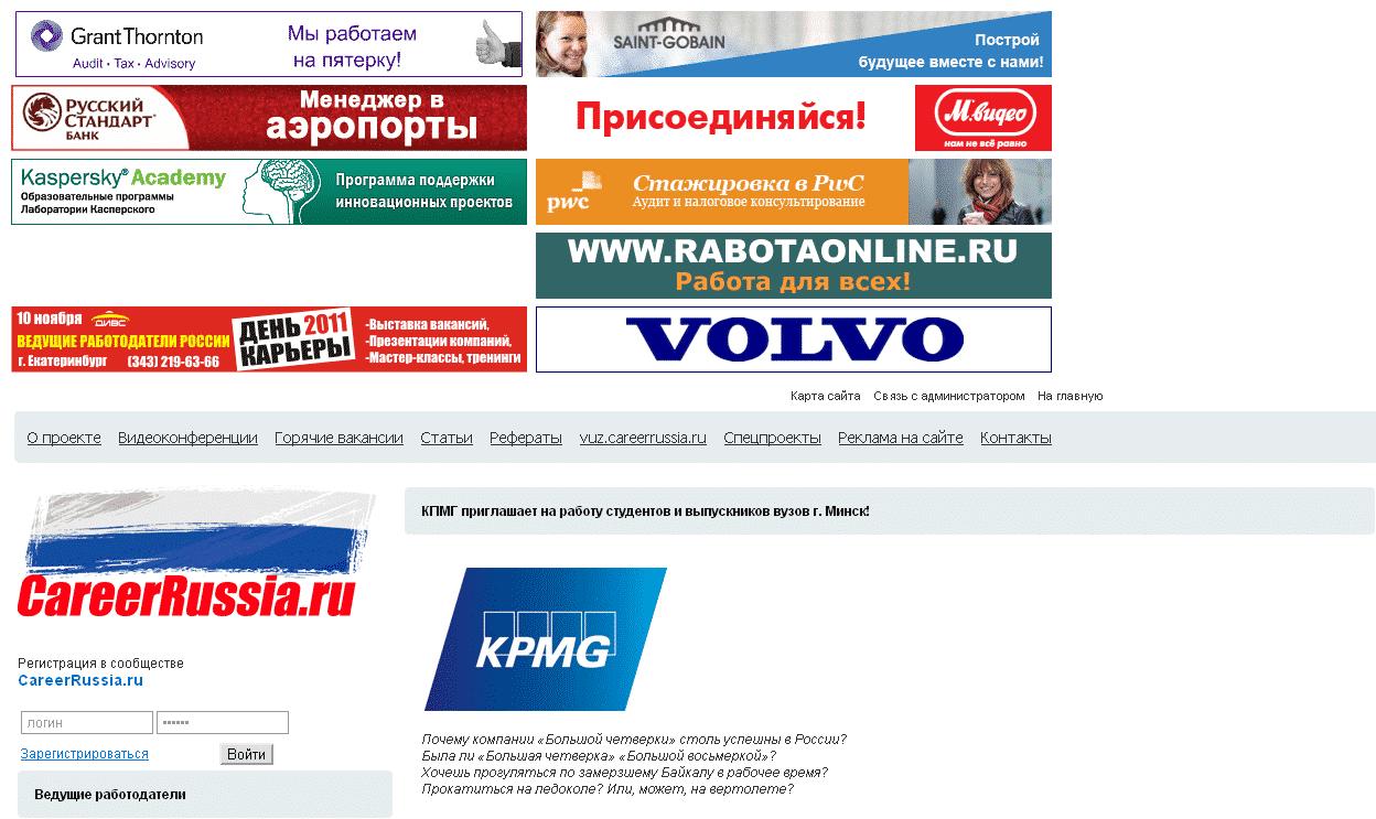Скриншот careerussia.ru