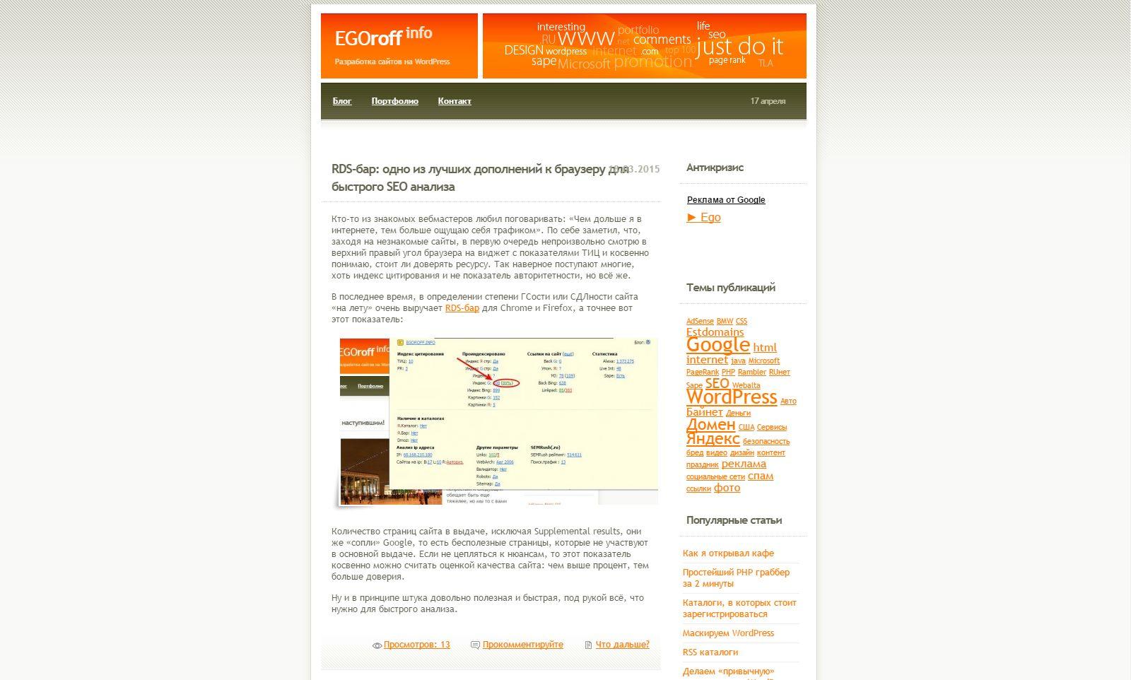 Скрин egoroff.info