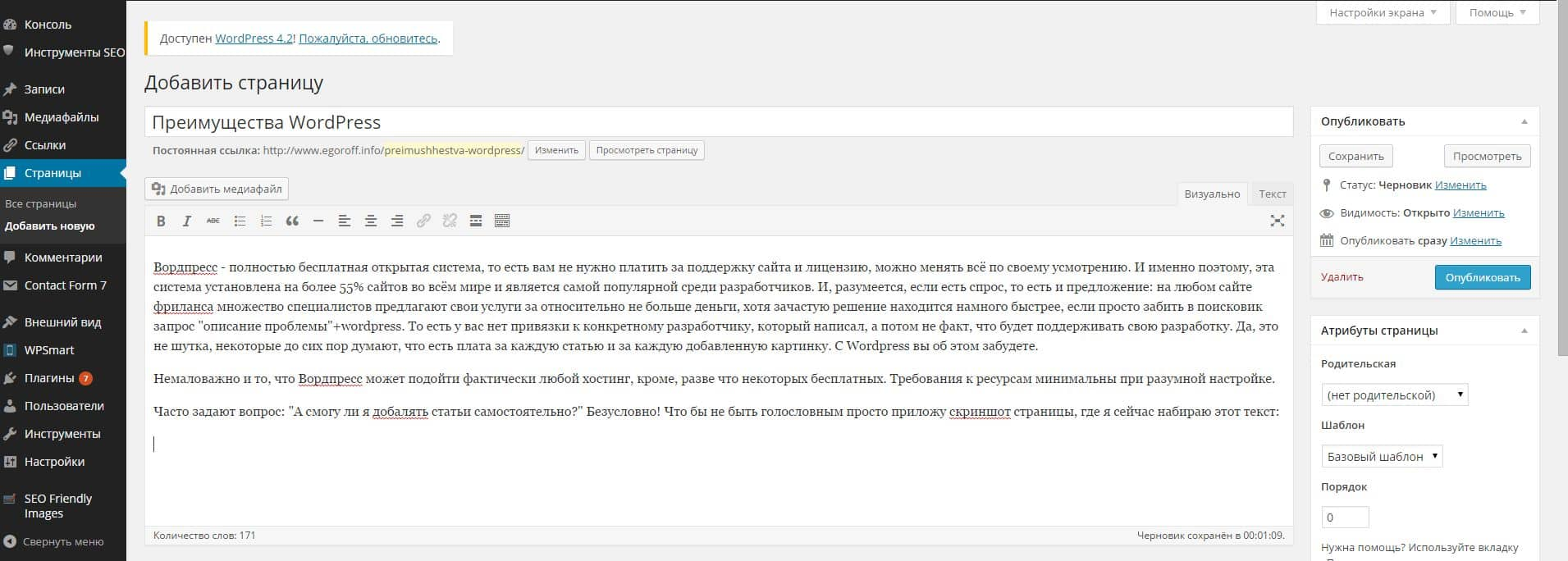 Редактор в WordPress