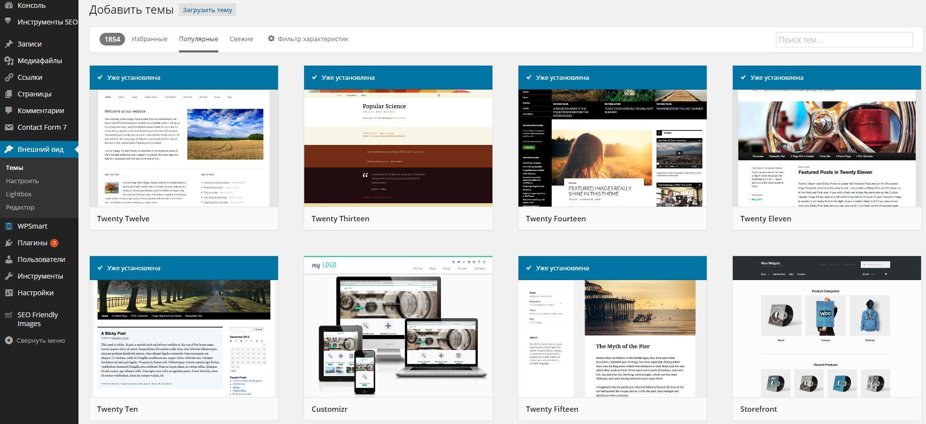 Темы оформления в WordPress